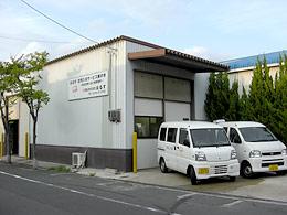 藤井寺事業所