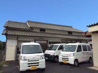 高田事業所
